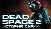 История серии Dead Space, часть 6