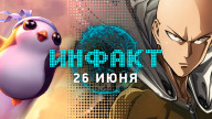 «Инфакт» от 26.06.2019 — Gears 5, Cyberpunk Red, One Punch Man: A Hero Nobody Knows, Teamfight Tactics, Black Mesa…