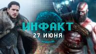 «Инфакт» от 27.06.2019 — God of War без Кратоса, палец-оружие в BFV, мобильная Game of Thrones, Nintendo добила Mario Royale…