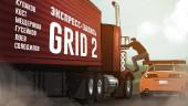 Лучшие моменты стрима GRID 2. Назад в будущий замес! [экспресс-запись]