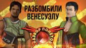 Разбор полетов. Mercenaries 2: World in Flames (PS2 против PS3)