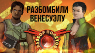 Разбор полетов. Mercenaries 2: World in Flames (PS2 против PS3)