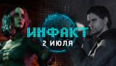 «Инфакт» от 02.07.2019 — Новая игра от CD PR, Remedy вернула Alan Wake, Paradox защищает EGS, постер сериала «Ведьмак»…