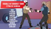 Trouble in Terrorist Town. Большой переполох в немаленьком эфире