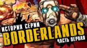 История серии Borderlands. Выпуск 1: ребёнок Diablo и Halo Borderlands