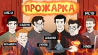 «ПРОЖАРКА» главреда в прямом эфире!
