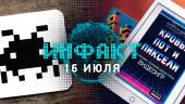 «Инфакт» от 16.07.2019 — Польская экранизация «Ведьмака», продолжение «Крови, пота и пикселей», Cyberpunk 2077, Watch Dogs…