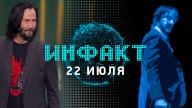 «Инфакт» от 22.07.2019 — Новая игра по «Джону Уику», будущее MORDHAU, нюансы Cyberpunk 2077, оружие в Control…