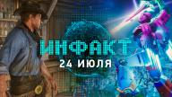 «Инфакт» от 24.07.2019 — Wolfenstein: Youngblood раньше срока, фанатский ремейк Dino Crisis, QuakeCon 2019, Fortnite…