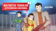 Wolfenstein: Youngblood. Дети капитана Бласковица