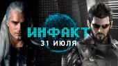 «Инфакт» от 31.07.2019 — Тайны закрытой Deus Ex, «Ведьмак» и расизм, декольте против сексизма, 100 млн PS4, взлом Youngblood…