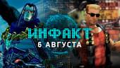 «Инфакт» от 06.08.2019 — Serious Duke 3D, карточная игра по Cyberpunk 2077, экранизация «Консольных войн», Darksiders II…