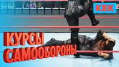 Курсы самообороны / WWE 2K19 на StopGame