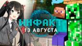 «Инфакт» от 13.08.2019 — Гитлер-тян, опять порно на Twitch, S.T.A.L.K.E.R. 2 и Киану Ривз, в Minecraft не завезут графон…