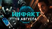 «Инфакт» от 16.08.2019 — Уволился продюсер Anthem, распродажи против войны, китайская цензура на Twitch, дневники из Prey 2…