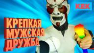 Крепкая мужская дружба / Нарезка за неделю от StopGame.ru