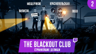 The Blackout Club. Страннейшие делищи