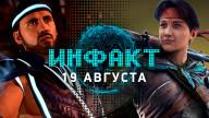 «Инфакт» от 19.08.2019 — Skyblivion, монетизация в Need for Speed Heat, Disintegration, расширенный фильм по Mario, MK11…
