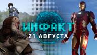 «Инфакт» от 21.08.2019 — Геймплей Marvel's Avengers и Chernobylite, Cyberpunk 2077 на Stadia, Mount & Blade II: Bannerlord…