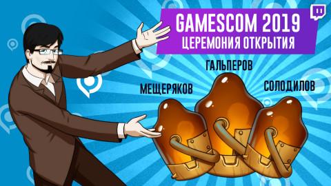 GAMESCOM 2019. Церемония (пре)открытия