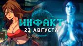 «Инфакт» от 23.08.2019 — Microsoft следит за нами, Steam в Китае, Poets of the Fall в Control, геймплей Streets of Rage 4…