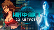 «Инфакт» от 23.08.2019 — Microsoft следит за нами, Steam в Китае, Poets of the Fall в Control, геймплей Streets of Rage 4…