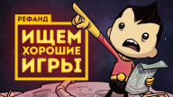 Рефанд?! — Oxygen Not Included, The Church in the Darkness, Streets of Rogue, Dicey Dungeons…