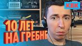 10 лет на гребне / Нарезка за неделю от StopGame.ru