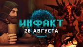 «Инфакт» от 26.08.2019 — Фильм «Метро 2033», Mirror's Edge + Katana ZERO, Keep Talking and Nobody Explodes про демонов…