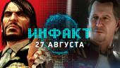 «Инфакт» от 27.08.2019 — Фанатский ремастер RDR, перевод при помощи ИИ, развязка скандала в Ion Fury, элита Star Citizen…
