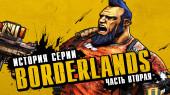 История серии Borderlands. Выпуск 2: Badass-революция Borderlands 2