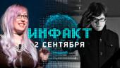 «Инфакт» от 02.09.2019 — SJW убивает, казино в NBA, Star Citizen отложена, Cyberpunk 2077, Homeworld 3, 60 лвл в WoW Classic…
