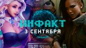 «Инфакт» от 03.09.2019 — Независимая Dead Space, кат-сцены Cyberpunk 2077, Subverse без раннего доступа, развитие EGS…