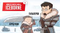 MONSTER HUNTER: WORLD — ICEBORNE. Особенности национальной охоты в зимний период