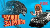 Чужие за рулём • Aliens vs. Predator и GRID 2 на StopGame.ru