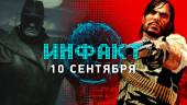 «Инфакт» от 10.09.2019 — Тайны призрака в P.T., ремейк RDR закрыли, кооп в Resident Evil, фанаты умоляют починить NBA 2K20…
