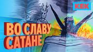 Во славу Cатане / Нарезка за неделю от StopGame.ru