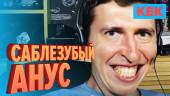 Саблезубый анус / Нарезка за неделю от StopGame.ru