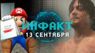 «Инфакт» от 13.09.2019 — Геймплей Death Stranding, Project Resistance, Nintendo требует миллионы, Сталин против марсиан…