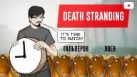 DEATH STRANDING. Смотрим геймплей в исполнении Кодзимы