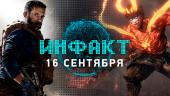 «Инфакт» от 16.09.2019 — Бета-тест Nioh 2, «ГВИНТ» для iOS, PS4 без CoD: Modern Warfare, A Plague Tale: Innocence, Hot Lava…
