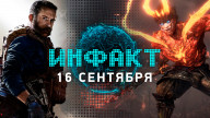 «Инфакт» от 16.09.2019 — Бета-тест Nioh 2, «ГВИНТ» для iOS, PS4 без CoD: Modern Warfare, A Plague Tale: Innocence, Hot Lava…
