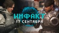 «Инфакт» от 17.09.2019 — Ground War в Modern Warfare, Кодзима про Death Stranding, расчленёнка в The Surge 2, Gears 5…