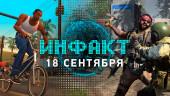 «Инфакт» от 18.09.2019 — Ужасы Modern Warfare, лаунчер от Rockstar, Твич банит за косплей, E3 изменится, рекорды Minecraft…