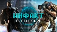 «Инфакт» от 19.09.2019 — Новый «Бэтмен», новый Steam, Call of Duty: Mobile, Anthem, Nioh 2, «бета» Ghost Recon: Breakpoint…