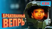 Бракованный вепрь / Марафон Halo на StopGame.ru