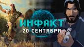 «Инфакт» от 20.09.2019 — Кодзима и «ИгроМир», Borderlands 3 рвёт Pornhub, анонс Total War Saga: Troy, релиз John Wick Hex…