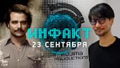 «Инфакт» от 23.09.2019 — Билеты на выступление Кодзимы, 9 млн от Epic Games, SCP и Control, игра по «Нарко», сходка StopGame…