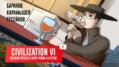 CIVILIZATION VI. Свежая пресса и батл-рояль в кустах