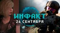 «Инфакт» от 24.09.2019 — Google Play Pass, сюжетка Project Resistance, перепродажа игр в Steam, российская Black Book…